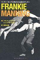 リンディーホップに愛された伝説のダンサー FRANKIE MANNING