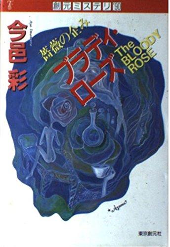ブラディ・ローズ―薔薇の企み (創元ミステリ'90)の詳細を見る
