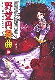 『野望円舞曲 10 (徳間デュアル文庫)』の商品写真