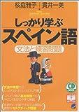 しっかり学ぶスペイン語―文法と練習問題 (CD book―Basic language learning series)