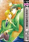 ときめきの生徒会室 2 (新装版) (ビーボーイコミックス)