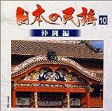日本の民謡(10)沖縄編