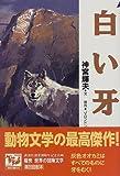 白い牙 痛快世界の冒険文学 (20)