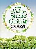 バイオリン スタジオジブリ作品集 「風の谷のナウシカ」から「コクリコ坂から」まで