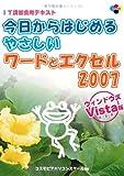 今日からはじめるやさしいワードとエクセル2007 ウィンドウズVista版―IT講習会用テキスト (SCC Books 327)