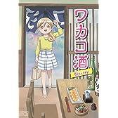 アニメ「ワカコ酒」 [Blu-ray]