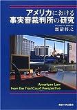 アメリカにおける事実審裁判所の研究