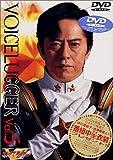 ボイスラッガー Vol.5 [DVD]