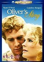 続 ある愛の詩 [DVD]