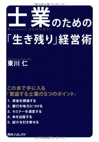 士業のための「生き残り」経営術 (角川フォレスタ)の詳細を見る