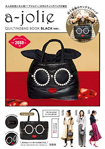 a-jolie QUILTING BAG BOOK BLACK ver. (ブランドブック)