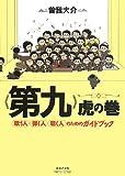 《第九》虎の巻: 歌う人・弾く人・聴く人のためのガイドブック