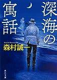 深海の寓話 (角川文庫)