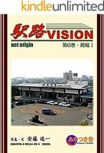 駅路VISION 6巻 表紙画像
