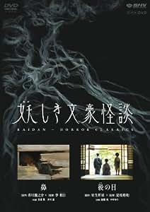 妖しき文豪怪談 「鼻」 「後の日」 [DVD]