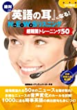 絶対『英語の耳』になる!NEWSリスニング 超難関トレーニング50 CD3枚付