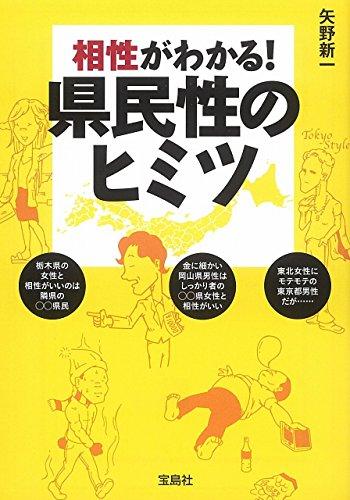 相性がわかる! 県民性のヒミツ (宝島SUGOI文庫)の詳細を見る