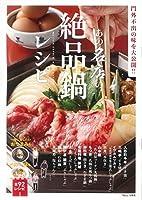 あの名店の絶品鍋レシピ (TJMOOK)