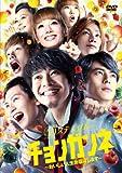 Dステ13th「チョンガンネ~おいしい人生お届けします~」[DVD]