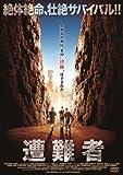 遭難者 [DVD]