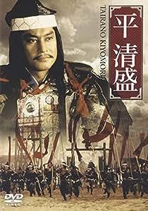 平清盛 [DVD]