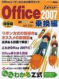 Z式マスター Office 2007 乗換編 (アスキームック)