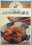 ふたりの料理と献立―結婚準備に、新生活に (1978年) (主婦の友文庫)