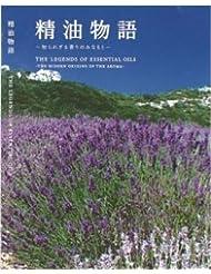 精油物語「~知られざる香りのみなもと~」DVD