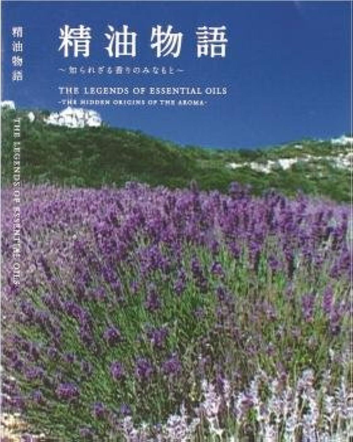 冷ややかな影響力のある着る精油物語「~知られざる香りのみなもと~」DVD