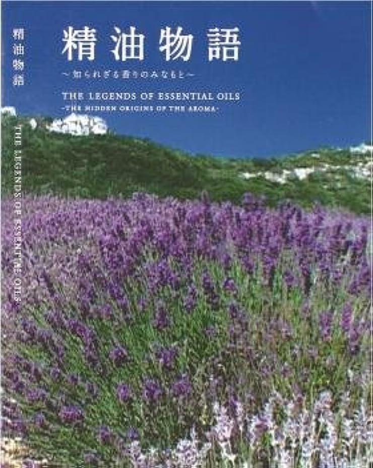 強制供給対抗精油物語「~知られざる香りのみなもと~」DVD