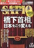 SAPIO (サピオ) 2012年 5/16号 [雑誌]