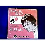 【EP】西田佐知子「エリカの花散るとき・浜辺と私」【検:音とび無】