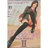 DVD>HIGHSOCKS SCHOOL GIRL 3 (<DVD>)
