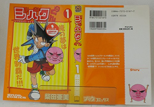 ジバクくん (1) (ブロスコミックス)の詳細を見る