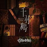 千羽鶴 -Thousand Cranes-(デラックス盤Blu-ray付き)