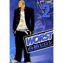 WORST(2) (少年チャンピオン・コミックス)