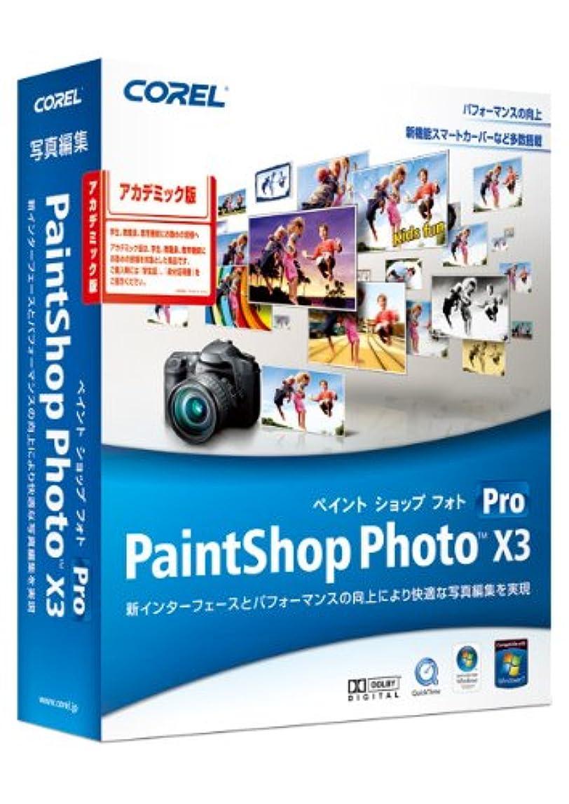 Paint Shop Photo Pro X3 アカデミック版