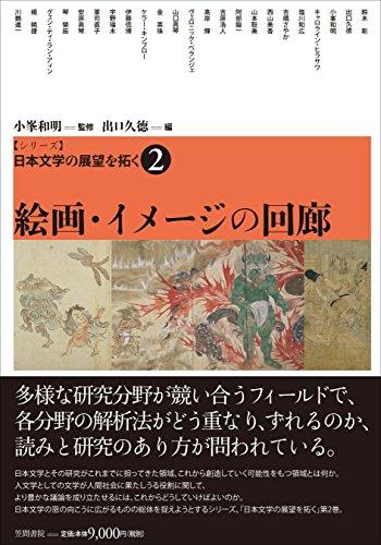 【シリーズ】日本文学の展望を拓く 2 絵画・イメージの回廊 (シリーズ日本文学の展望を拓く)の詳細を見る