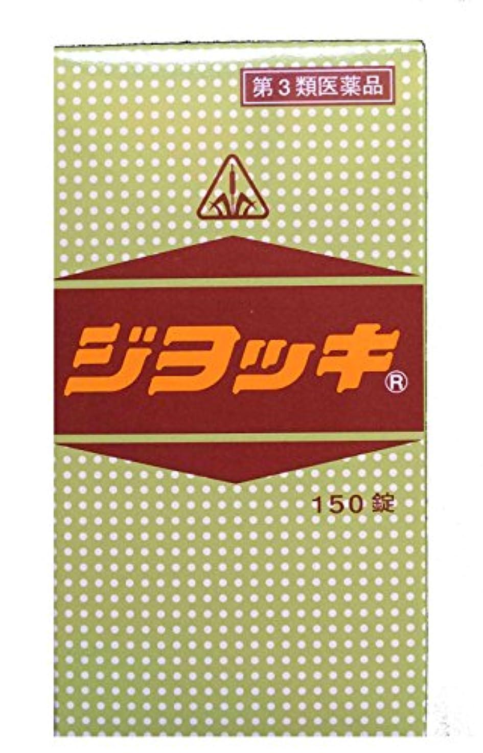 骨窓を洗う大騒ぎ【第3類医薬品】ホノミ漢方 ジヨッキ150錠