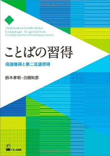 ことばの習得―母語習得と第二言語習得―の詳細を見る