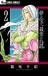 夢の雫、黄金の鳥籠 2 (フラワーコミックスα)