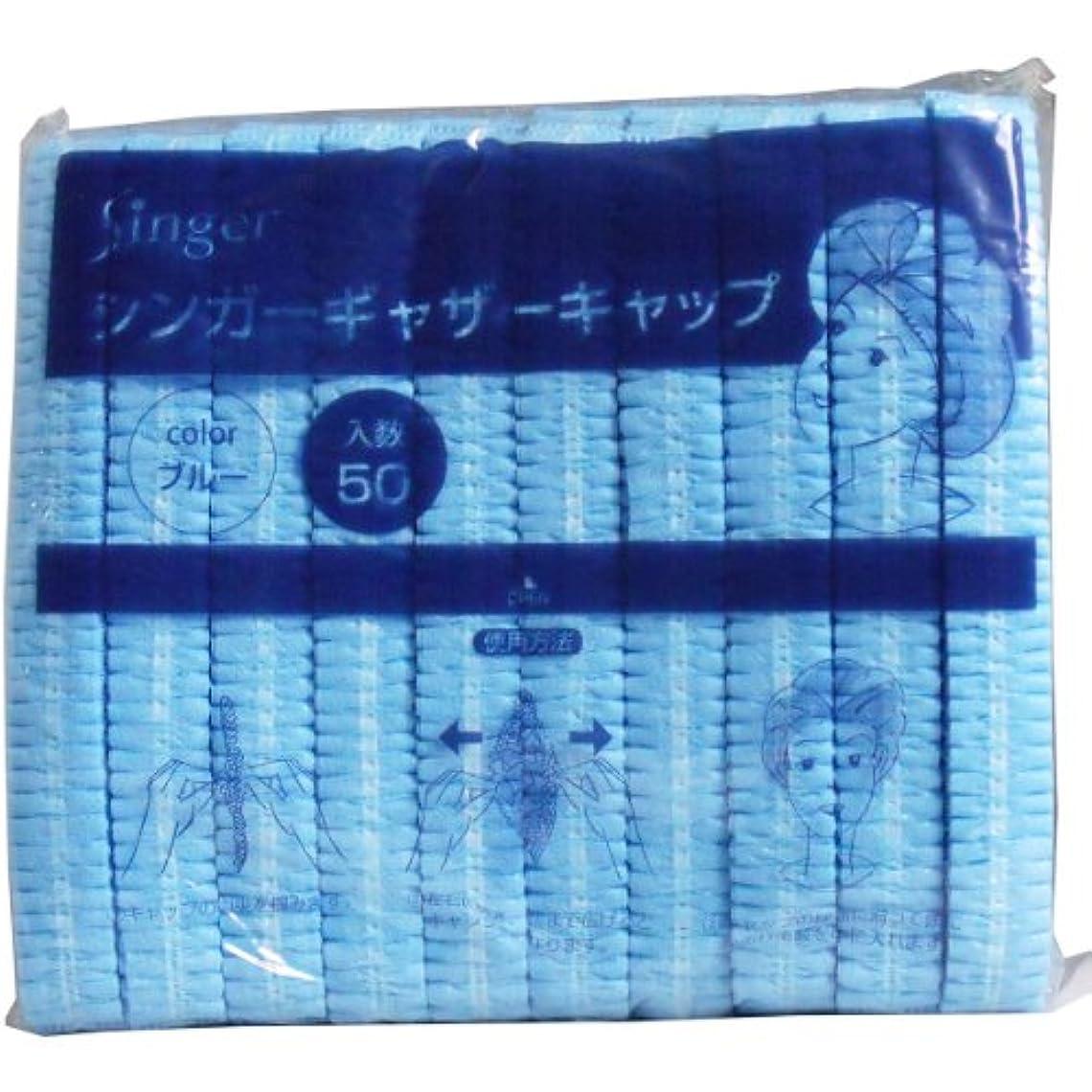 シンジケート体全くシンガー ギャザーキャップ 袋入 ブルー フリーサイズ 50袋入