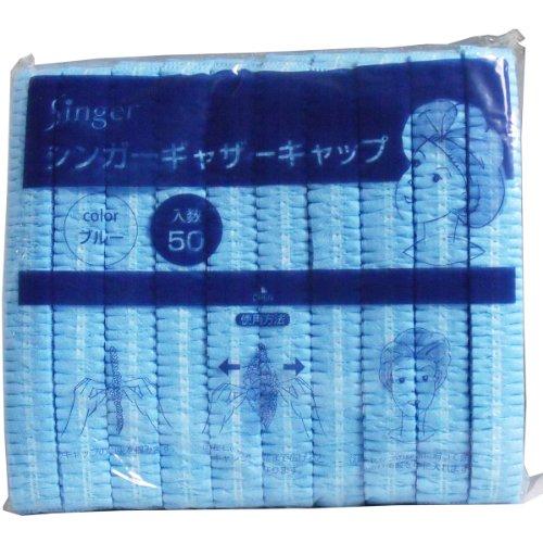 シンガー ギャザーキャップ ブルー(50枚入)