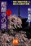 醍醐寺の謎―京都の旅 (祥伝社黄金文庫)