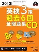2013年度版英検3級過去6回全問題集CD (旺文社英検書)