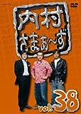 内村さまぁ~ず vol.38 [DVD]の画像