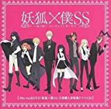 妖狐×僕SS ドラマCD「初デートと妖館のゆかいな仲間達の恋愛事情+1名