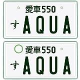 「フロント&リア用2枚組」なんちゃってナンバープレート【AQUA・トヨタアクア】JDMプレート
