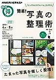 「とっておきアルバム」を作る 簡単! 写真の整理術 (NHKまる得マガジン)