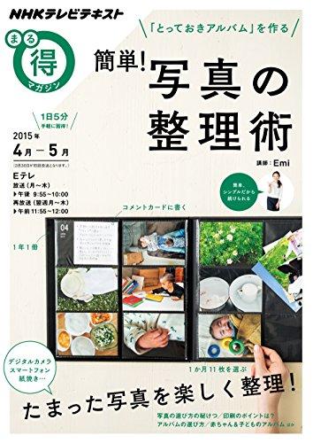 「とっておきアルバム」を作る 簡単! 写真の整理術 (NHKまる得マガジン)の詳細を見る